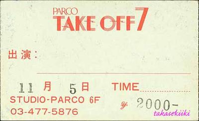 19881105渡瀬麻紀ライヴチケット(表)(150dpi)