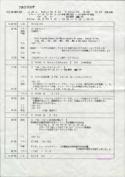 19890305TBSラジオ 日本航空JAL MUSIC TOURタイムスケジュール(B4表)(100dpi)