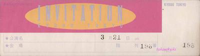19890321よみうりホール招待券(150dpi)