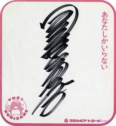 19890326国実百合サイン色紙@第一生命ホール(150dpi)