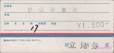 19890409伊藤智恵理コンサートチケット(表)(150dpi)