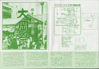 19890414-16茅ヶ崎市第三十四回大岡祭リーフレット(B4)(表)(150dpi) title=