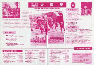 19890414-16茅ヶ崎市第三十四回大岡祭リーフレット(B4)(裏)(150dpi)