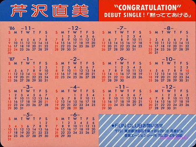 芹沢直美「黙っててあげる」カレンダー(表)(120mm×90mm)(150dpi)