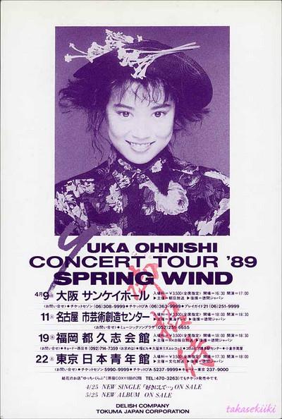 19890422YUKA OHNISHI CONCERT TOUR'89 SPRING WIND招待カード(表)(150dpi)