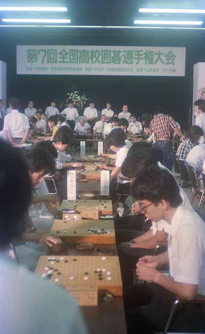 第7回全国高校囲碁選手権大会大会男子団体戦