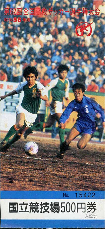 19840108第62回全国高校サッカー選手権大会入場券(表)(150dpi)