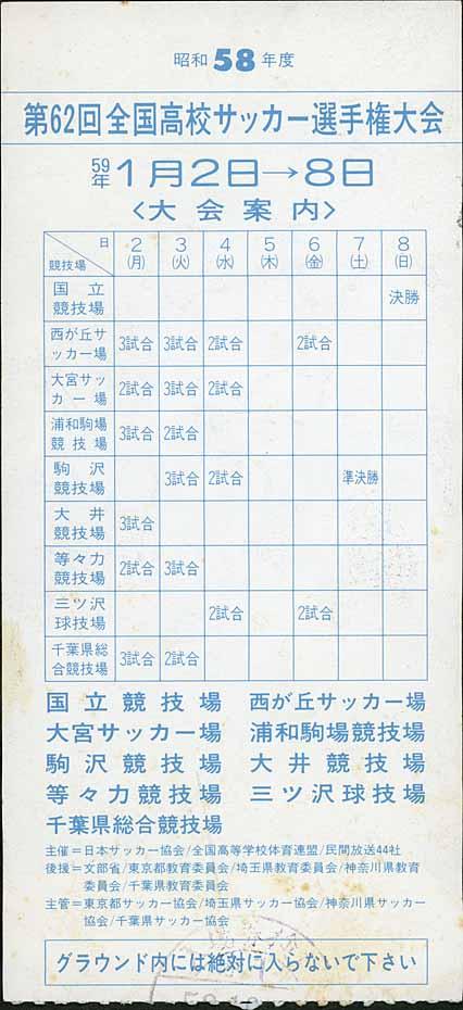 19840108第62回全国高校サッカー選手権大会入場券(裏)(150dpi)