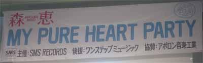 森恵ファンの集い-MY PURE HERT PARTY-横断幕