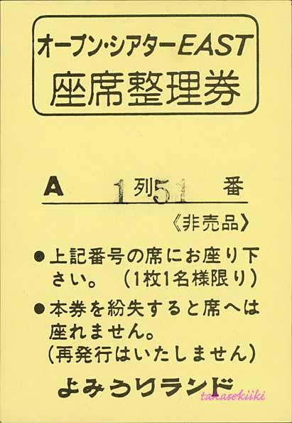 19861010オープン・シアターEAST座席整理券(150dpi)