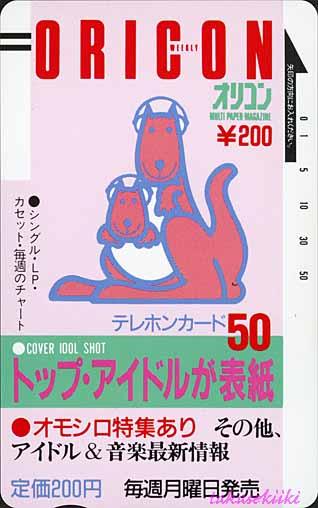 ORICON WEEKLYテレホンカード(表)(150dpi)