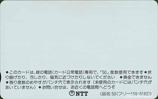 ORICON WEEKLYテレホンカード(裏)(150dpi)