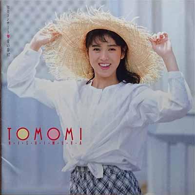 西村知美 知美■愛の夢'87パンフレット