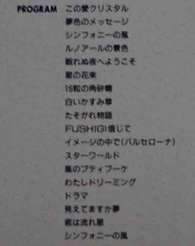 西村知美 知美■愛の夢'87セットリスト