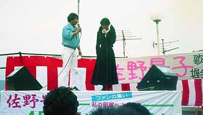 19870425佐野量子富士宮郵便局一日郵便局長ミニコンサート