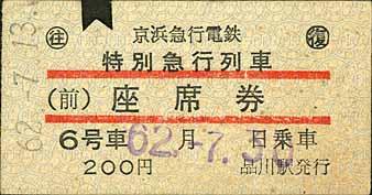 19870730京浜急行ミュージックトレイン号座席券(表)(150dpi)