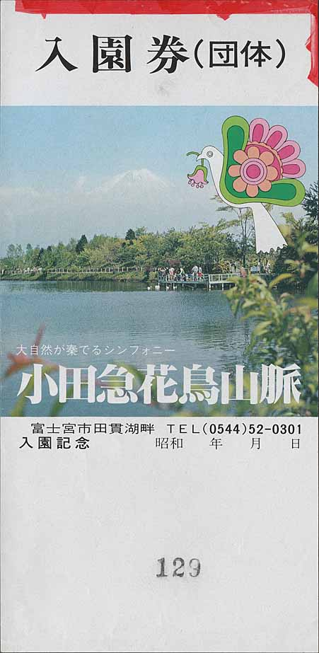 19880515小田急花鳥山脈入場券(150dp)