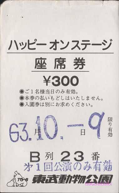 19881009東武動物公園ハッピーオンステージ座席券1(表)(150dpi)