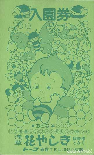 19881010花やしき入園券(150dpi)