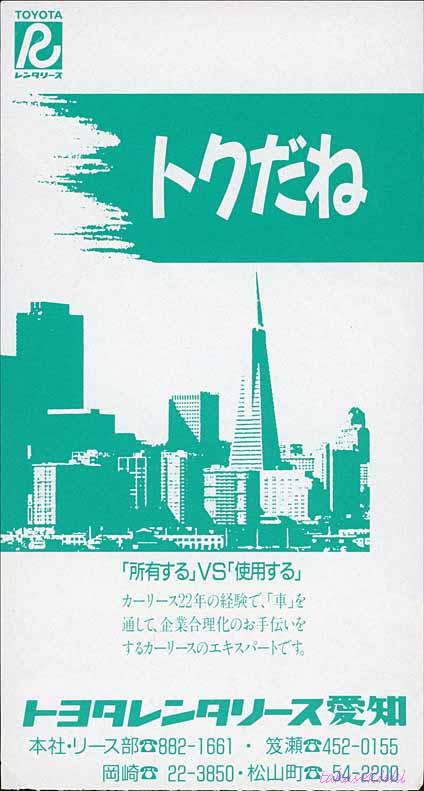 19881016第6回全国都市緑化なごやフェア緑・花・祭なごや'88入場券(裏)(150dpi)