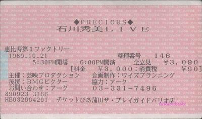 19891021PRECIOUS石川秀美LIVE恵比寿第1ファクトリーチケット(表)(150dpi)
