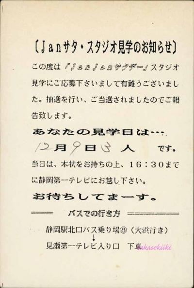 19891209Janサタ・スタジオ見学のお知らせ(裏)(150dpi)