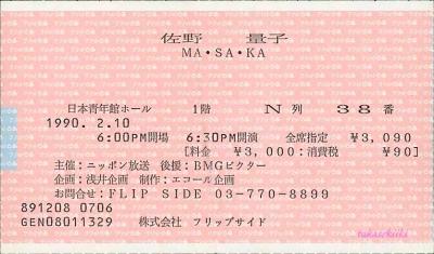 """19900210佐野量子""""MA・SA・KA""""チケット(表)(150dpi)"""
