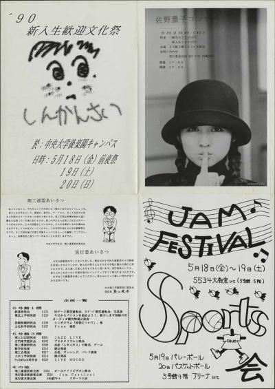 19900518-20中央大学後楽園キャンパス'90新入生歓迎文化祭パンフレット(表)(150dpi)