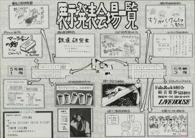 19900518-20中央大学後楽園キャンパス'90新入生歓迎文化祭パンフレット(裏)(150dpi)