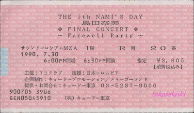 19900730THE 5th NAMI'S DAY 島田奈美 FINAL CONCERTチケット(表)(150dpi)  width=